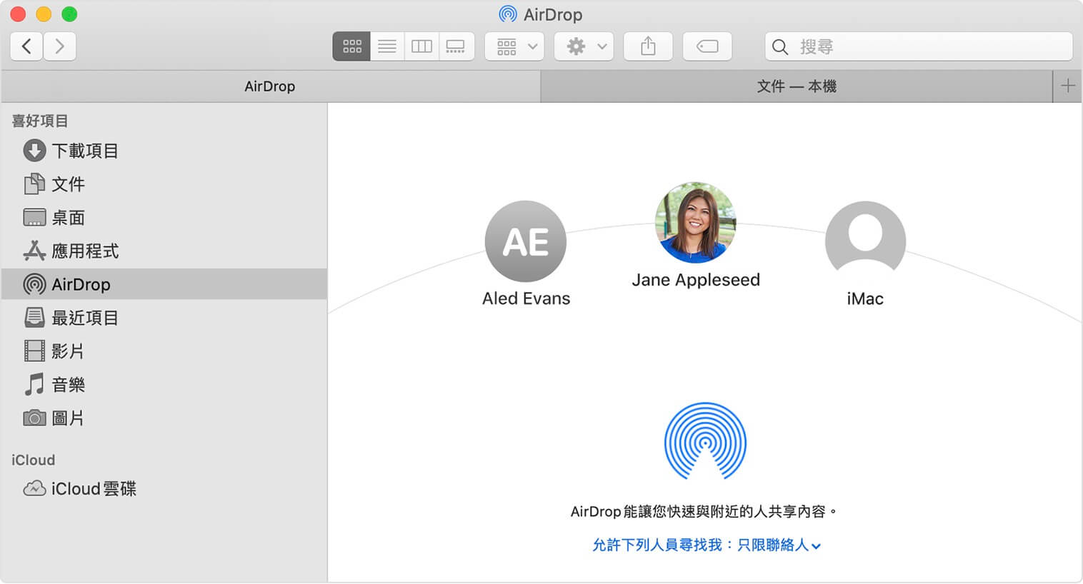 AirDrop傳送照片