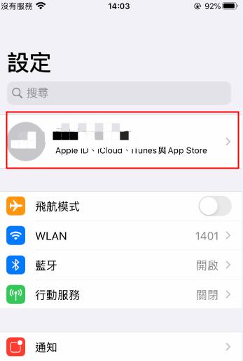 Apple ID登入