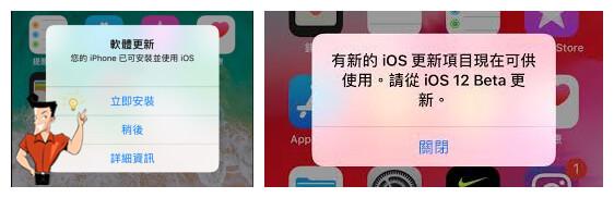 iPhone更新
