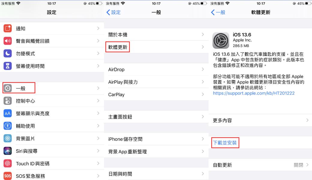 iOS更新
