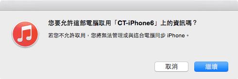 您要允許這部電腦取用iPhone上的資訊嗎
