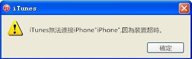 iphone 無法同步