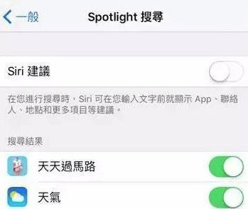 Spotlight 搜尋