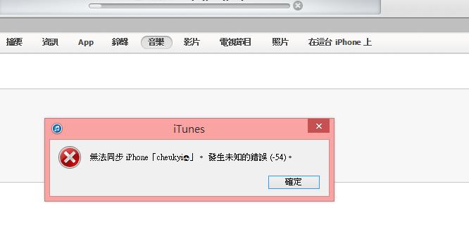 iTunes未知錯誤54
