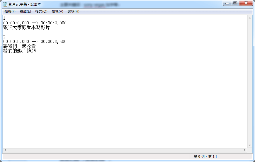 srt字幕