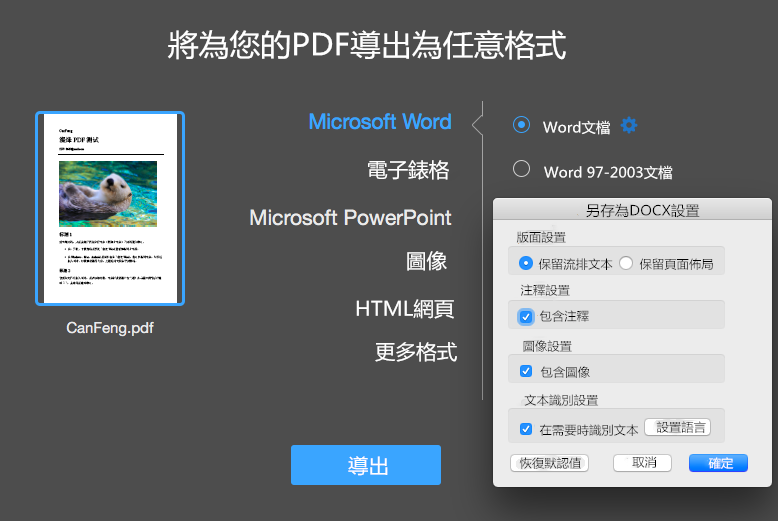 Adobe Acrobat軟體