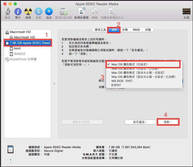 Mac OS擴充格式(日誌式)