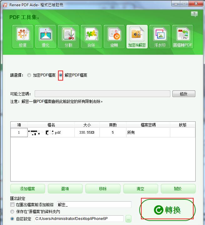 解密PDF檔案