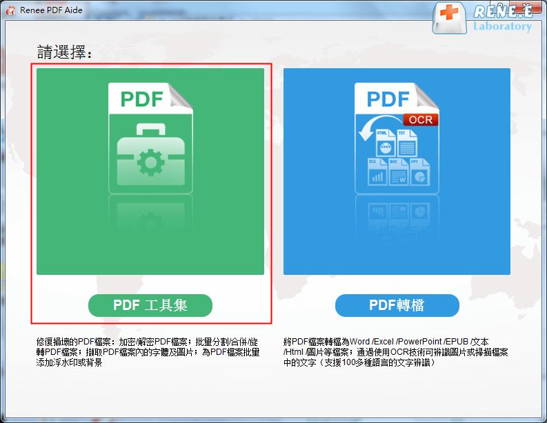 PDF工具集