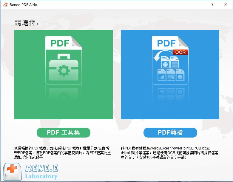 PDF Aide軟體