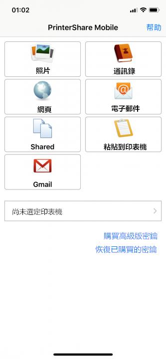 PDF列印