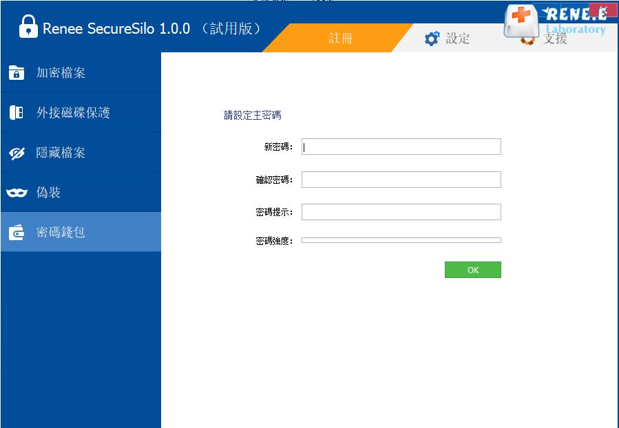 設定軟體啟動密碼