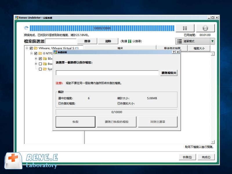 分區恢復路徑 SSD檔案救援