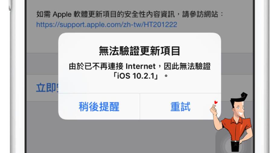 iPhone 無法更新