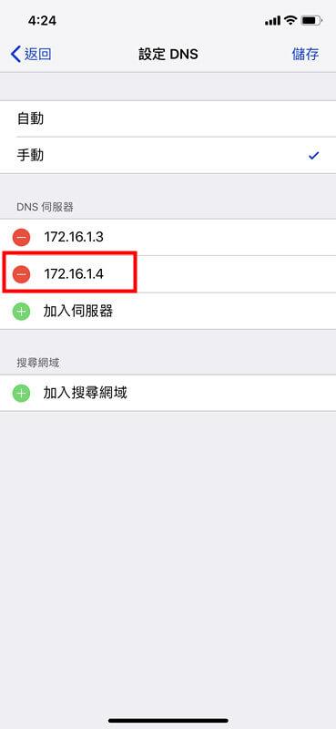 iphone wifi 斷線