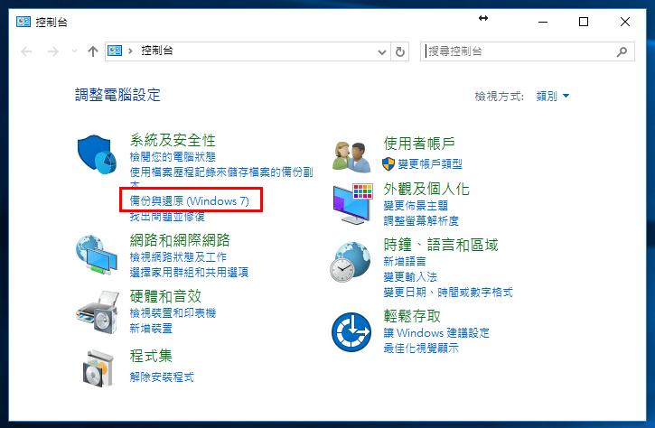 備份與還原(Windows 7)