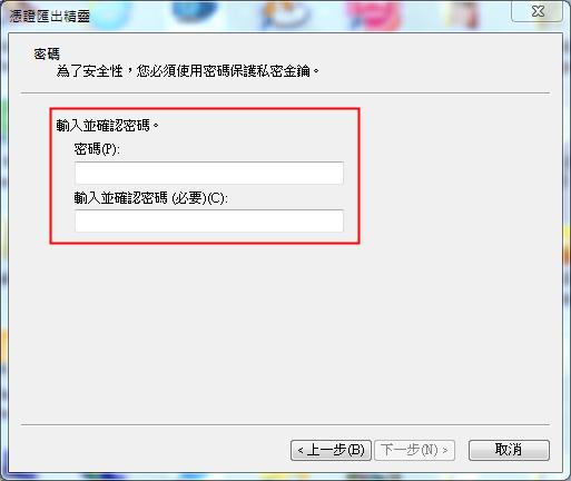 輸入並確認密碼