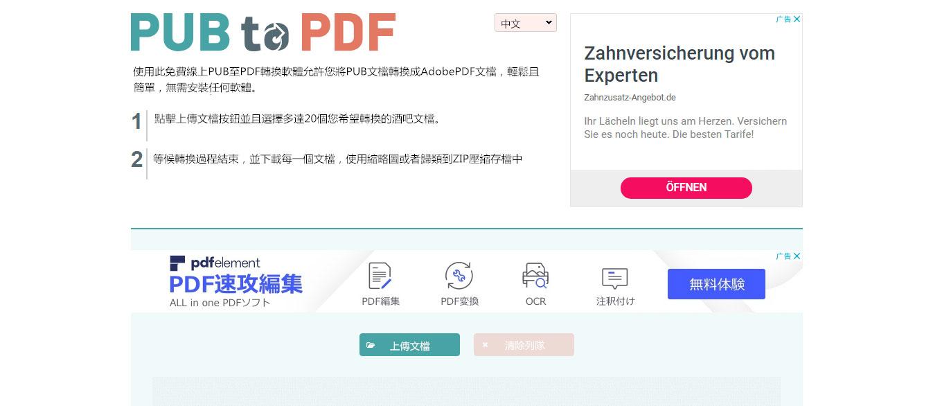pub轉pdf