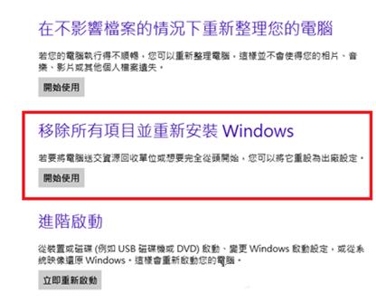 移除所有項目並重新安裝windows
