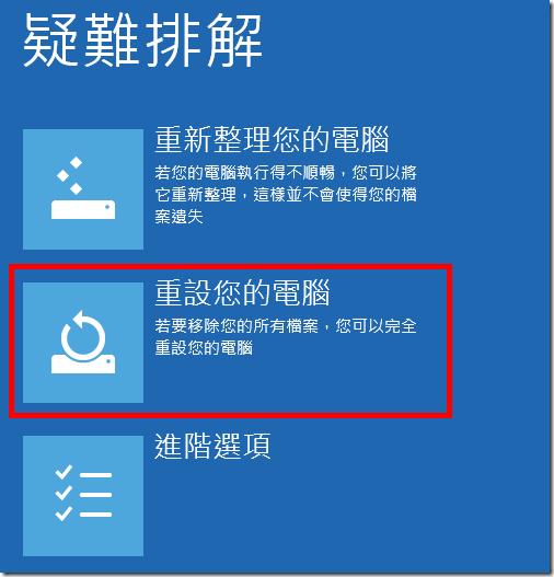 重設您的電腦