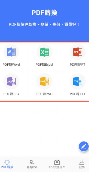 PDF 轉換王