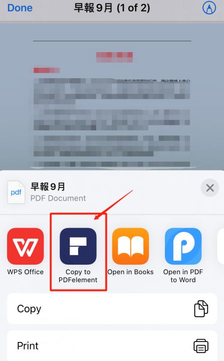 PDF轉檔App