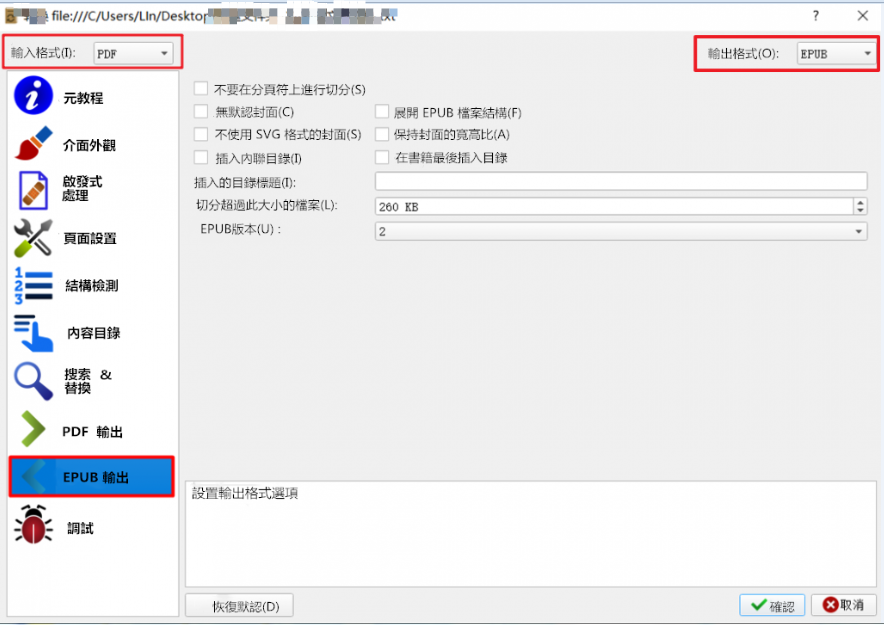 pdf轉epub