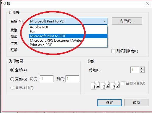 網頁列印pdf