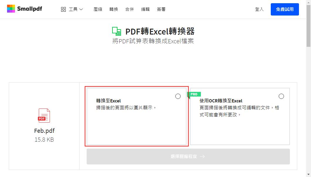 pdf表格