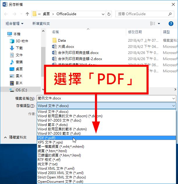 pdf修改