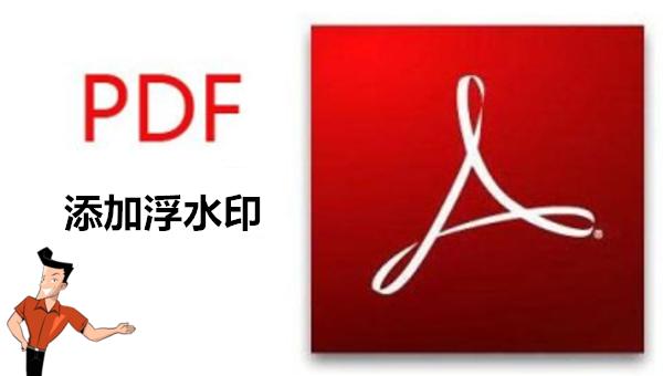 PDF加浮水印