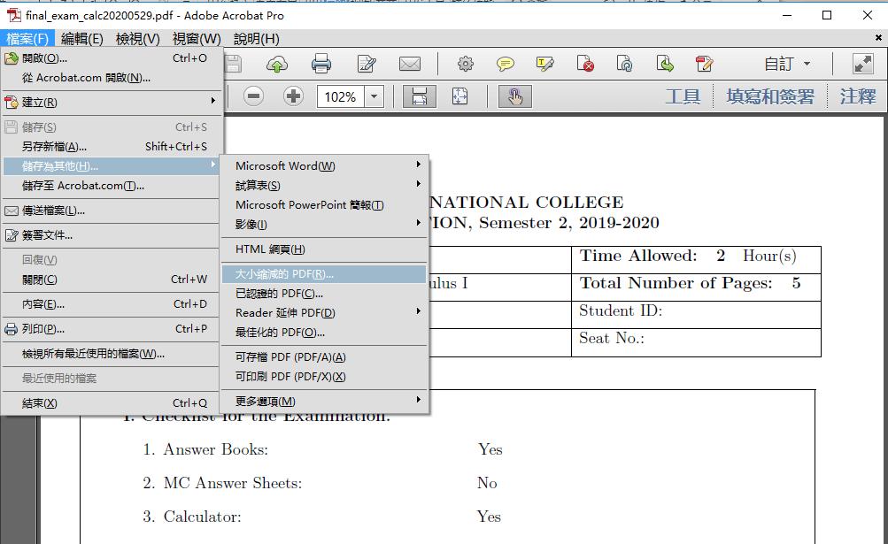 大小縮減的PDF