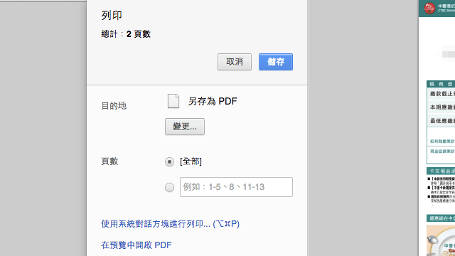破解pdf密碼