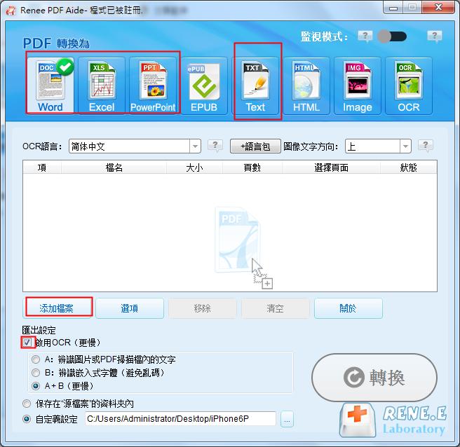 PDF檔案轉換