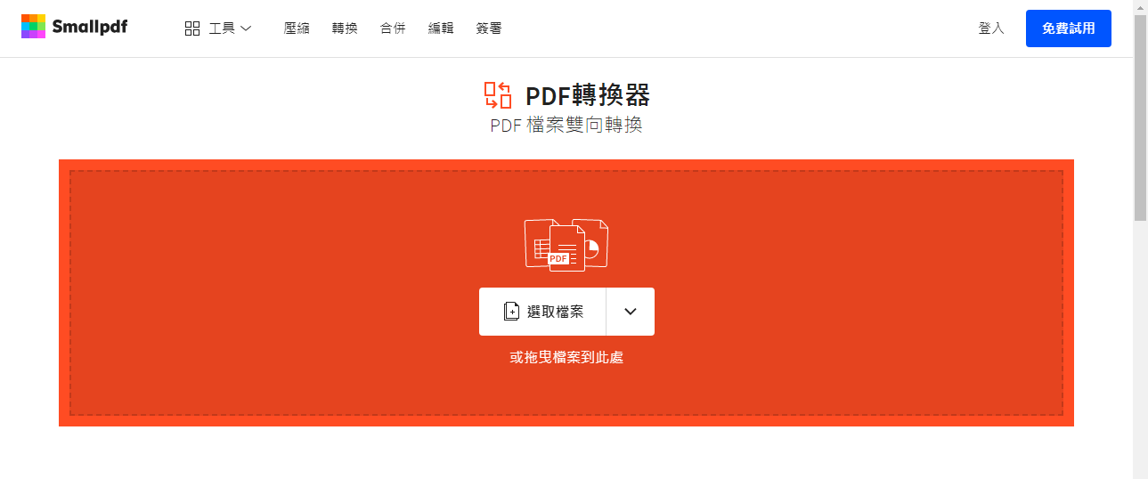 pdf轉word軟體