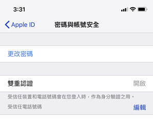 iphone密碼