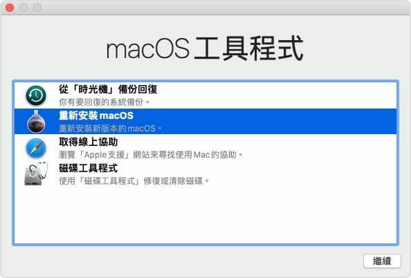 重新安裝macOS
