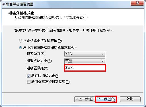 用下列設定將這個磁碟區格式化