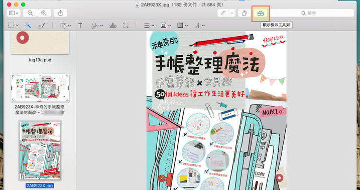裁剪PDF