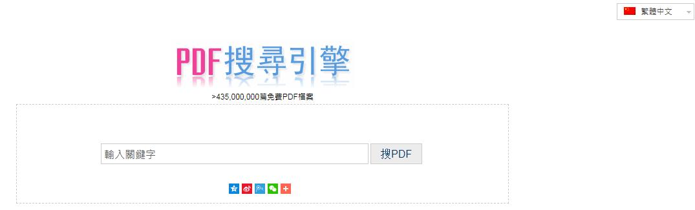 PDF網站