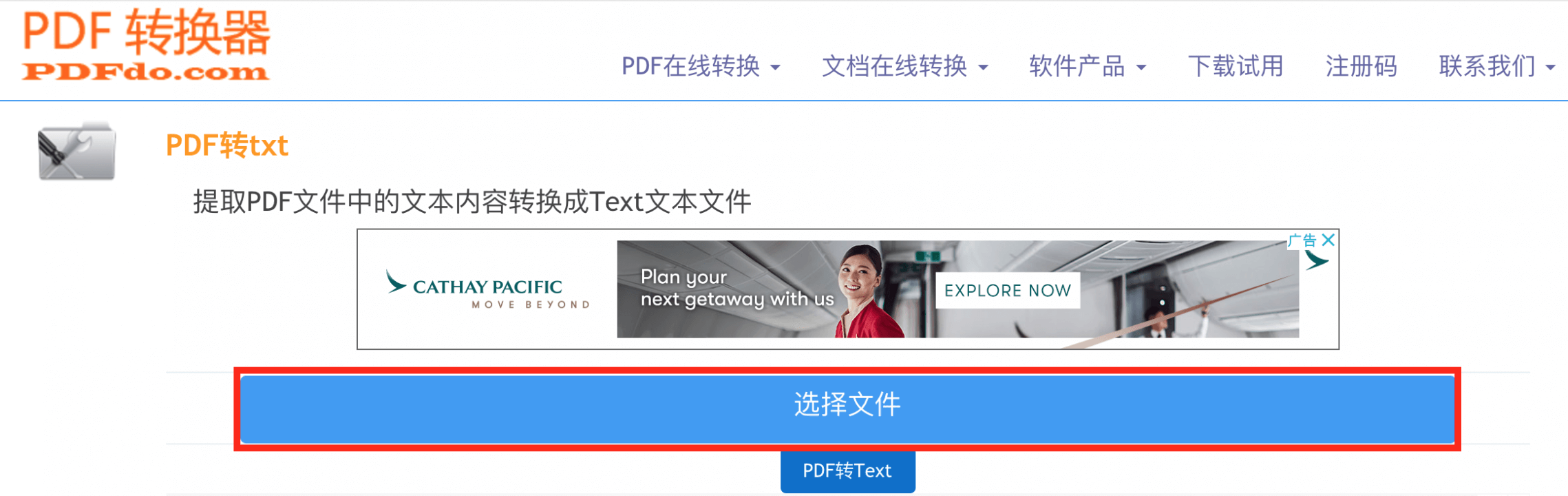 pdf轉文字