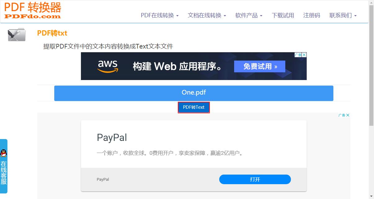 PDF 轉text