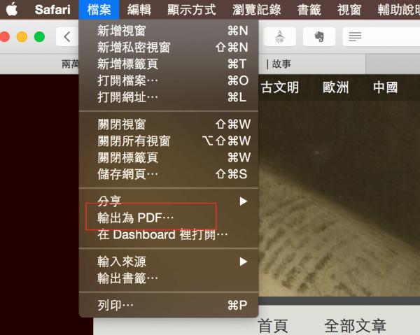 網頁轉PDF