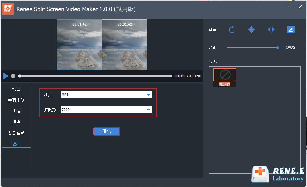 影片分割螢幕