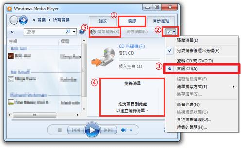 Media Player燒錄cd