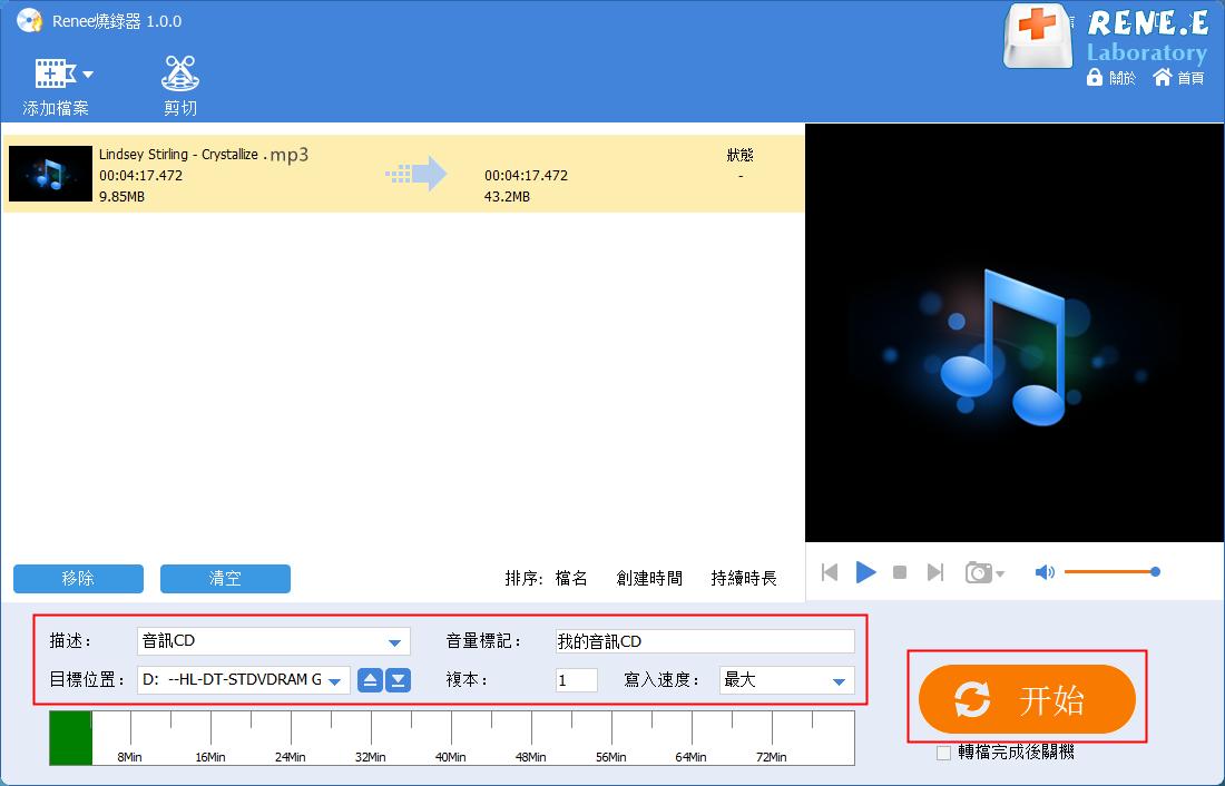 燒錄MP3