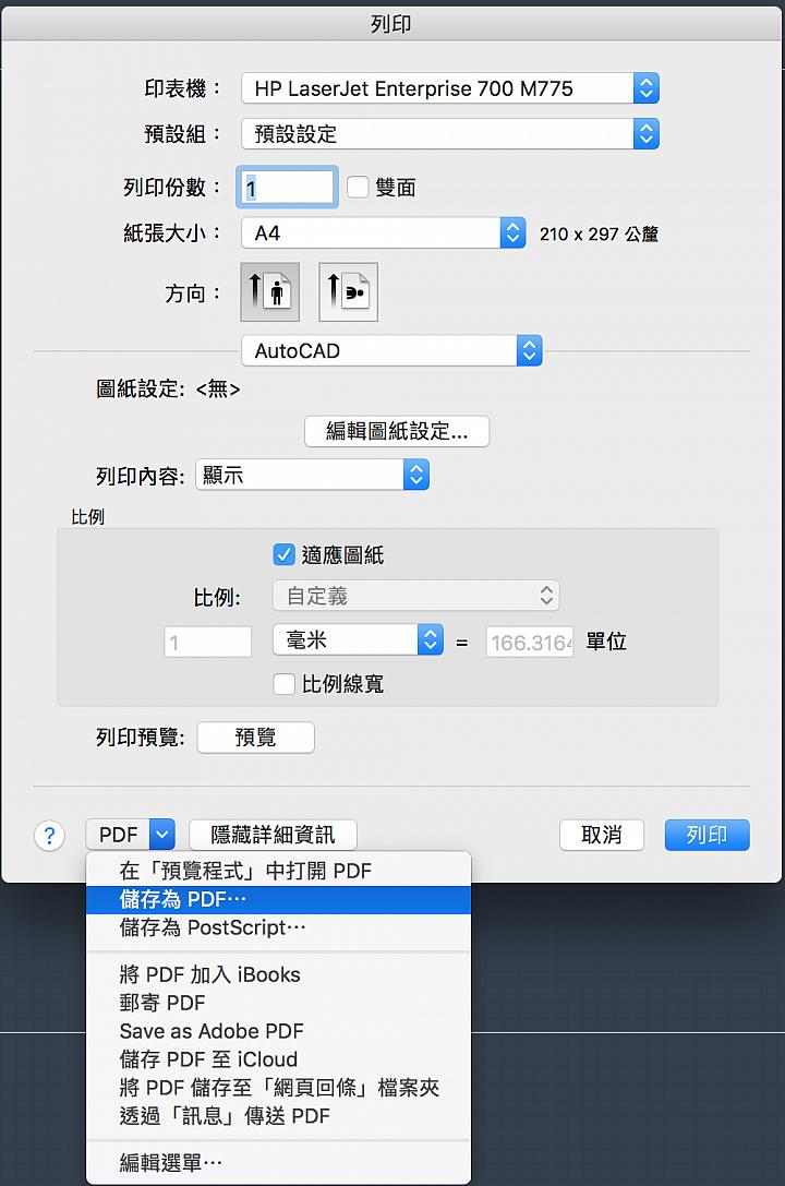 儲存為PDF