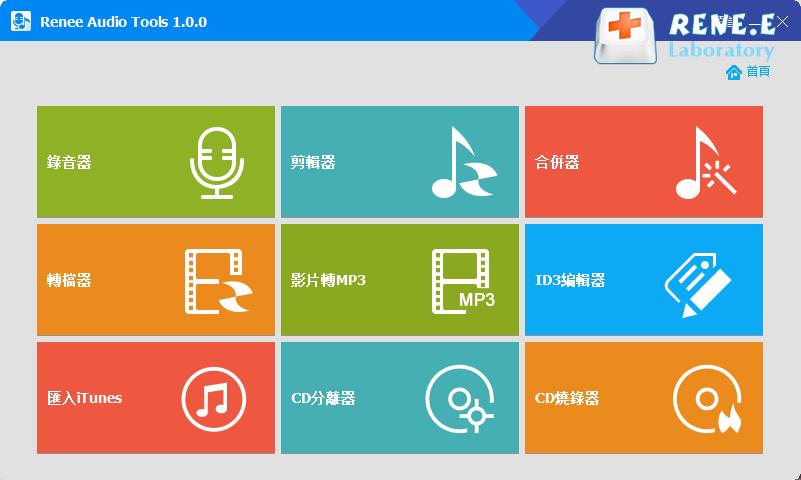 Renee Audio Tools軟體