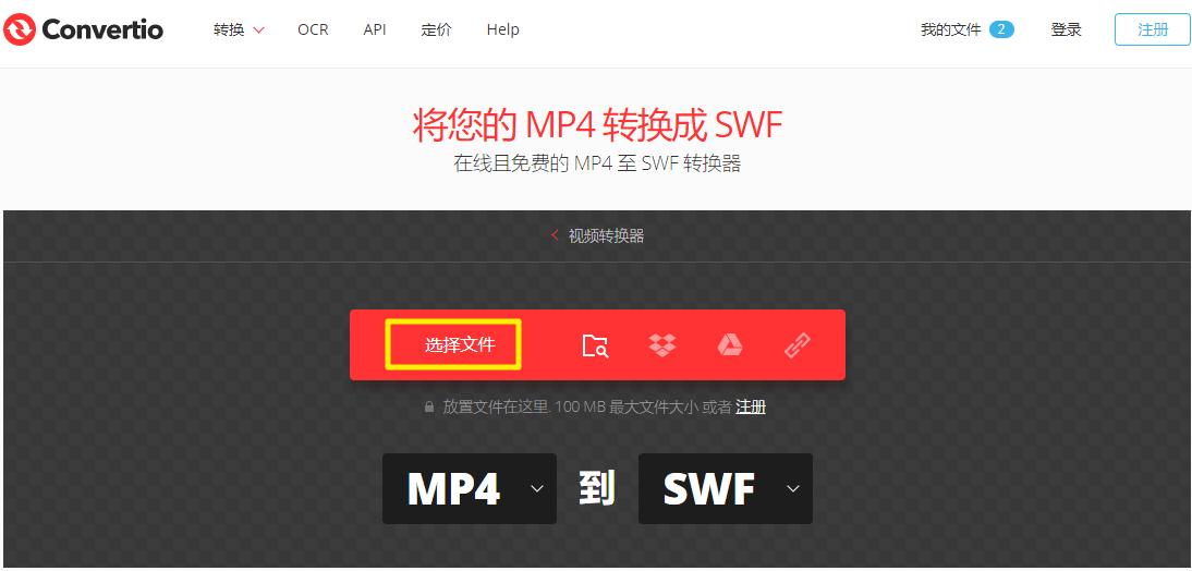 MP4轉swf