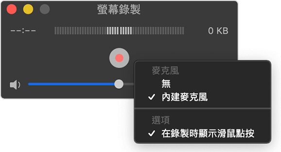 在錄製時顯示滑鼠點按
